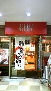 素材屋川崎駅前店