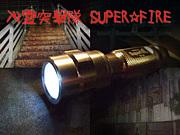 心霊突撃隊 SUPER☆FIRE