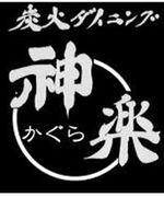 ☆★炭火ダイニング 神楽★☆