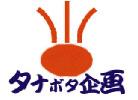 【タナボタ企画】