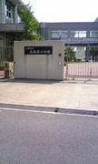姫路市立高岡西小学校
