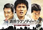 映画誘拐ラプソディー:榊英雄