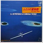 ふたりの夏物語/杉山清貴&OT