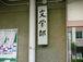 神戸大学文学部言語学専攻