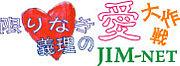 JIM−NET