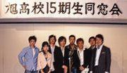 旭高校15期生 平成2年3月卒