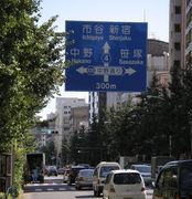 新宿ツーキニスト青梅街道クラブ