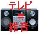 テレビより音楽