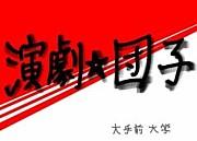 大手前大学演劇部演劇団子
