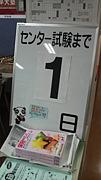 河合塾西大寺校(09年度卒業生)