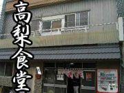 一関工業高等専門学校高梨食堂。