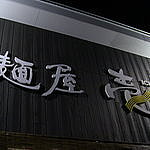 麺屋 壱 (めんや いち)