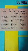 彩の国埼玉で行進曲に浸るオフ!