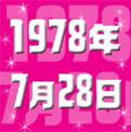 i love 1978/07/28