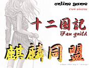 赤石十二ファンG【麒麟同盟】