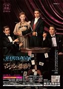 MMG*2013年度秋公演