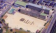 福山市立幕山小学校-98年3月卒-