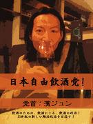 日本自由飲酒党!