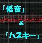 【低音・ハスキーボイスの会】