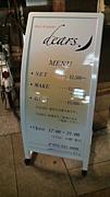 dears* in 祇園