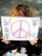 "Peace Circle""平輪"""