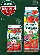 グリーン トロピカーナ