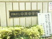 川崎市立中原中学校。