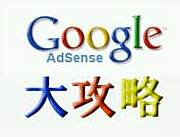 Google AdSense 大攻略