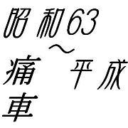 昭和63年〜平成元年世代痛車会