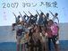 ☆07ヨロン大阪便☆オロロ隊