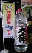 宮城県20代 スポーツと飲み