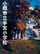 小樽市立手宮小学校