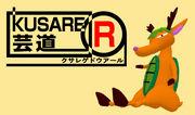 KUSARE芸道R