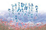 相田みつを 『詩』館