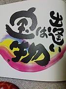 ○9○9会(ワクワク会)