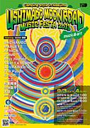 USHIMADO MOON ROAD MUSIC FESTA