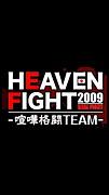 TEAM HEAVEN FIGHT
