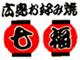 広島お好み焼き「七福」後援会