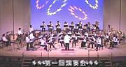 篠栗町吹奏楽団