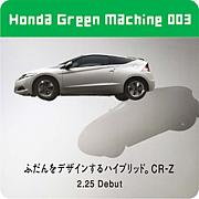 東海 Honda CR-Z Owners Club
