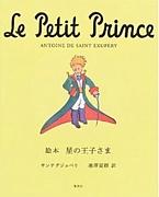 サン=テグジュペリ/小さな王子