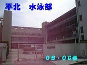 平北水泳部 OB・OG会
