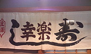 片町幸楽寿司