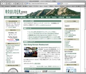 BOULDER探検隊
