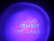 リフレッシュ☆理科教室 2007