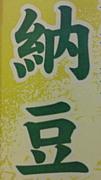 横浜Bxart納豆同好会