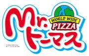 ピザ専門店★Mr.トーマス