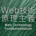 ウェブ技術原理主義