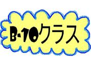 B-10多田クラス
