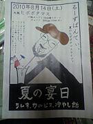 る〜ぱん関西応援会